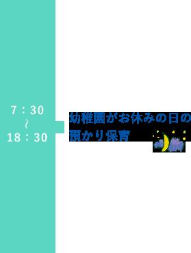 7:30~18:30 幼稚園がお休みの日の預かり保育